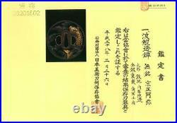 Antique Japanese Tsuba Kyou Syouami Namikoi Sukashi withCertificate From Japan