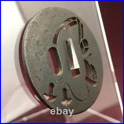 D1211 Japanese Edo Samurai Eboshi Sukashi marked IRON TSUBA katana koshirae